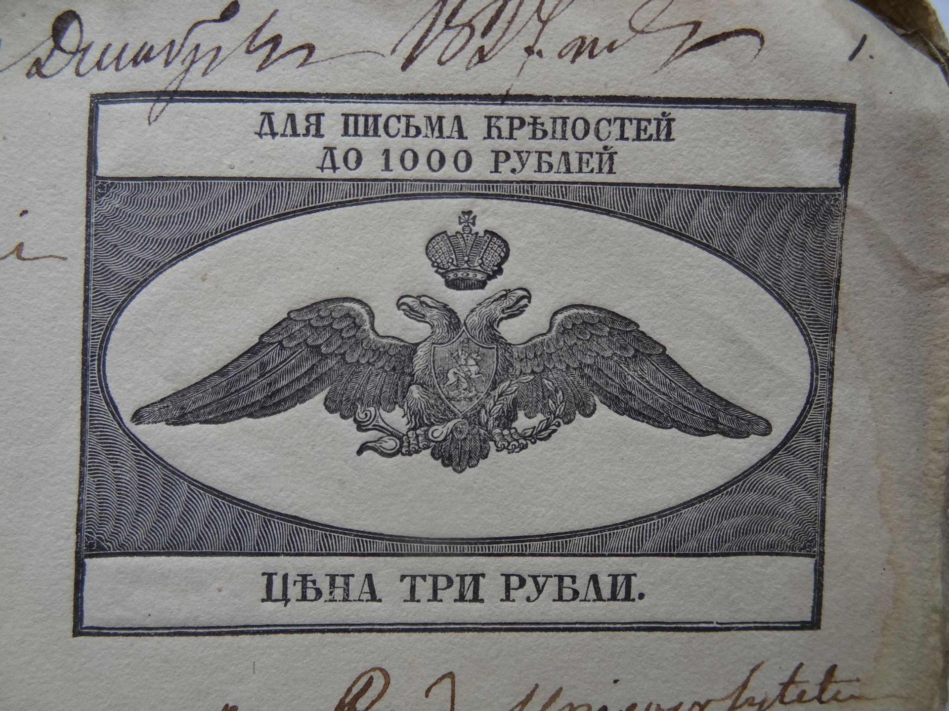 Russian revenue stamp (about 1840)
